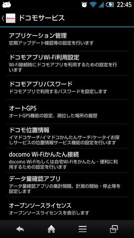 20131217_docomomail02