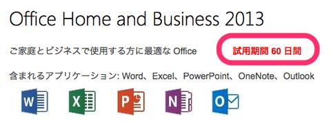 20140123_Office2013_06