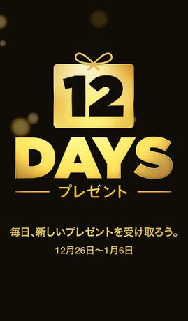 20131223_12days_presents01