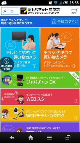 20131228_j_takata03