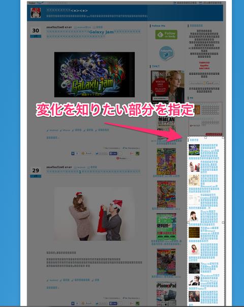 20140130_VisualPing02