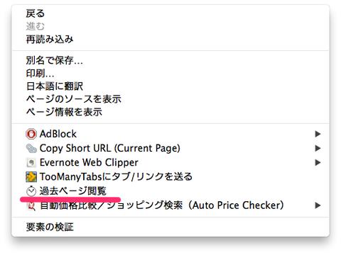 20140202_webtimemachine03
