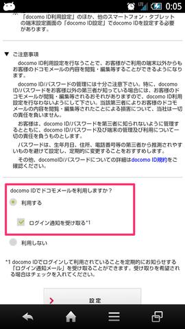 20131217_docomomail_Mac07