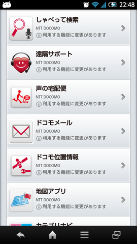 20131217_docomomail04