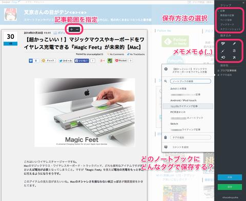 20140130_Evernote02