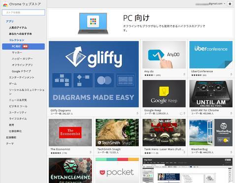 20131217_ChromeApps01