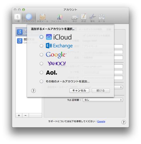 20131217_docomomail_Mac01