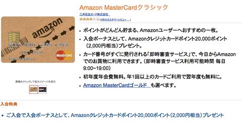 20140125_amazoncard03