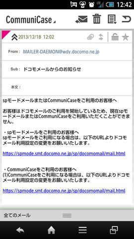 20131217_docomomail_CommuniCase01