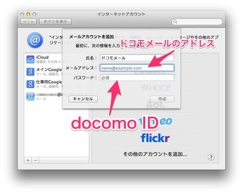 20131217_docomomail_Mac08