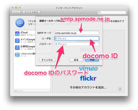 20131217_docomomail_Mac09