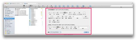 201312_08_FinderTips04