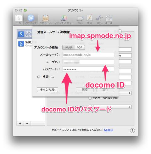 20131217_docomomail_Mac02