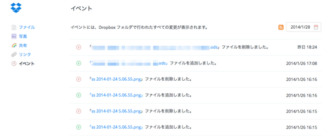 20140128_dropbox_restore01