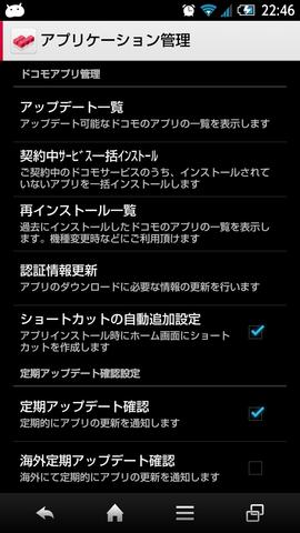 20131217_docomomail03