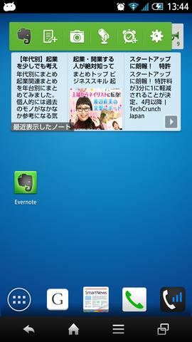 20140130_Evernote07