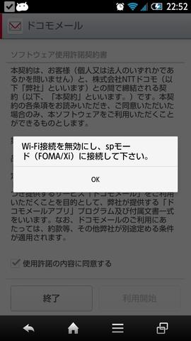 20131217_docomomail06