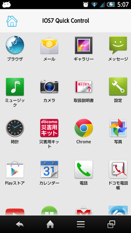 20140121_iOS7QuickControl05
