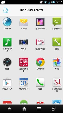 20140121_iOS7QuickControl05