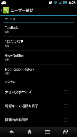 20140121_GlowNotifier03