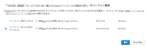 20140128_dropbox_restore02