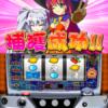 【Android】マジカルハロウィン2がマジで面白い【パチスロ】