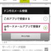 【ドコモメール】CommuniCaseからの移行は注意が必要【Android】