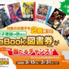 eBookJapan、対象のお菓子2個購入でeBook図書券540円分が当たるキャンペーンをデイリーヤマザキで開始