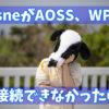 NasneのAOSS接続、WPS接続がうまくいかないときの対処法。面倒だけど確実に設定する方法